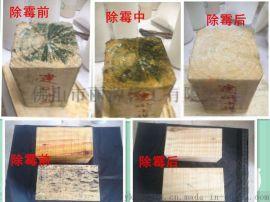 木材除霉剂 木材除蓝变剂 木材漂白剂