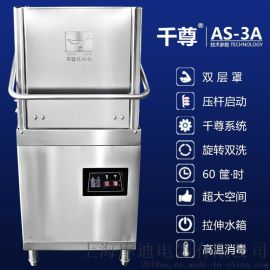 上海AS-3A揭蓋式商用洗碗機食堂自動洗碗機