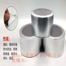 昆山铝箔胶带、铝箔胶布、导电银色铝箔胶带