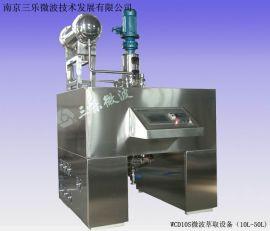 工业微波萃取设备(10L-50L)