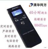 電話錄音筆(TF-23)