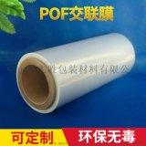 定制生产环保POF收缩膜