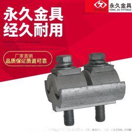 铝绝缘罩并沟线夹JBL-50-240异型 柳市