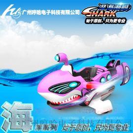 广州哼哈电子鲨鱼潜艇幻速战机