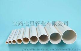 北京宝路七星生产厂家 宝路七星PVC管代理