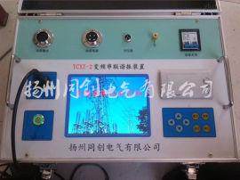 变频串联谐振耐压装置,发电机变频串联谐振耐压装置