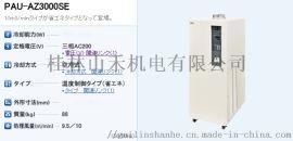 日本APISTE局部精密空调PAU-AZ3000SE;PAU-AZ7000SE