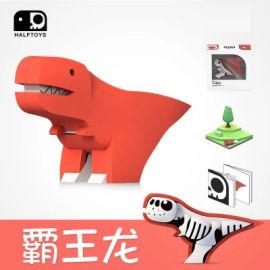 哈福霸王龍玩具 哈福益智玩具 哈福拼裝玩具