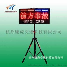 事故现场信息诱导屏 便携式led电子显示屏