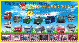 东风多利卡驾驶室配件/东风多利卡驾驶室配件价格/东风多利卡驾驶室配件厂家