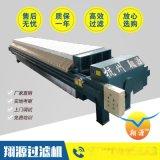 板框压滤机 污水处理高效环保 全自动板框压滤机