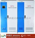 郑州EPS消防应急电源分体柜厂家直销