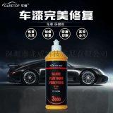 車泰研磨劑3000粗蠟拋光劑還原劑劃痕蠟汽車美容蠟