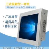 12.1寸無風扇嵌入式工業一體機工業平板電腦