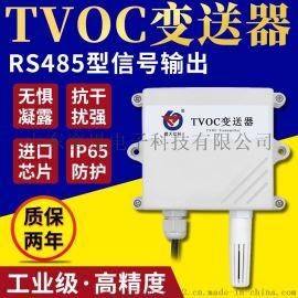 壁挂空气质量TVOC变送器传感器空气变送器