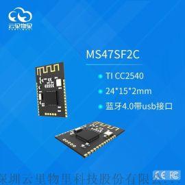 蓝牙4.0空模块MS47SF2厂家