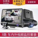 车载监控摄像头车内套装 行車記錄儀车载套装