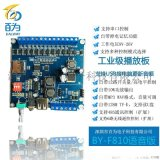 12V/24V工业级语音模块  插卡遥控播报器