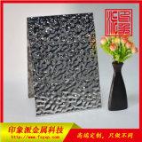 優質彩色不鏽鋼鏡面衝壓水波紋裝飾板材廠家