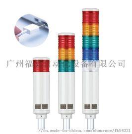 ST56EL-USB铝管安装型LED多层信号灯