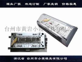 注射模具空调扇塑料壳模具全网比价