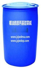 椰油酰胺丙基甜菜碱(CAB-35两性表面活性剂)