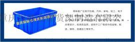 供应重庆固联标准塑料周转箱