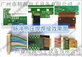 USB热压焊机fpc软排线,精源电子JYEE