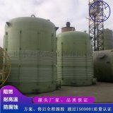 玻璃鋼罐公司 玻璃鋼儲罐生產廠 玻璃鋼儲罐製作