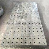 恒量机械厂家直销 三维柔性焊接平台