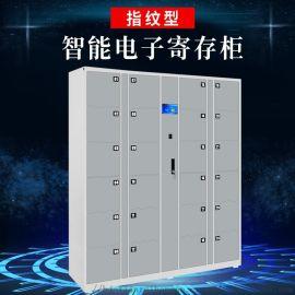 天津智慧櫃廠家西安指紋型智慧寄存櫃天瑞恆安