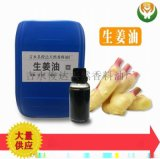 厂家  天然植物蒸馏提取生姜精油