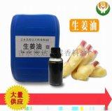 廠家直供天然植物蒸餾提取生姜精油