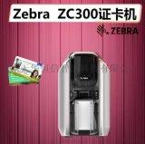 新款斑马ZC300证卡打印机低价促销