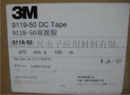 3M9119-50 亚克力胶硅胶 3M9119AB手机按键专用胶带