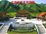 北京昌平天壽陵園