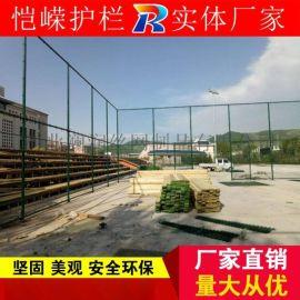 昆明足球场专用围网 包塑蓝球场围栏高度可定做