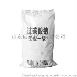 供应工业级过碳酸钠 有机化工原料