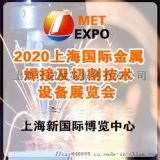 2020年12月上海国际金属焊接及切割技术设备展