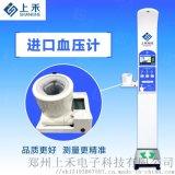 体重身高测量仪-SH-800A医用身高体重测量仪