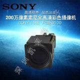 SONY索尼原装正品FCB-3100 10倍光学变焦高清机芯