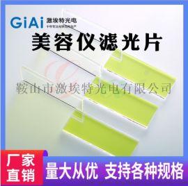 美容仪专用镜片LP530 LP630nm光学镜片