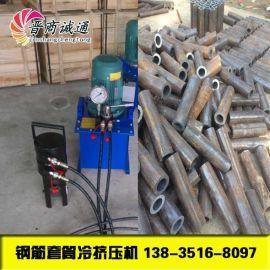 广东小型钢筋冷挤压机冷加压机套筒厂家直销