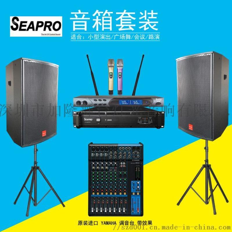 森寶音響U528會議音響系統
