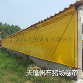 热销厂家专业定做防水帆布防风防晒猪场卷帘布养殖场篷布