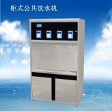 刷 卡节能饮水机,不锈钢饮水机,校园 工厂 专用饮水平台
