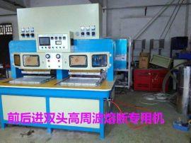 新式多工位前后进皮革热合熔断热压机