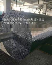 附近哪裏有生產熱力管網  -新型雙層納米氣囊反射層/氣墊隔熱反對流層/雙層氣囊保溫材料廠家