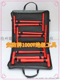 绝缘套筒组合工具DAJYT-7