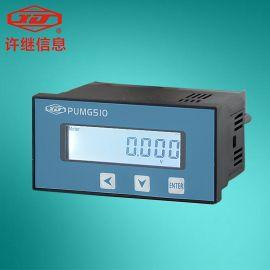 许继信息PUMG510单相智能电力仪表